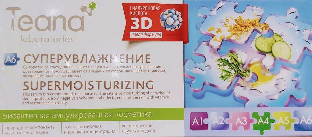 TEANA - Super moisturizing viales teana viales super moisturizing hidratación intensa superhidratante elasticidad contorno de ojos piel hidratada